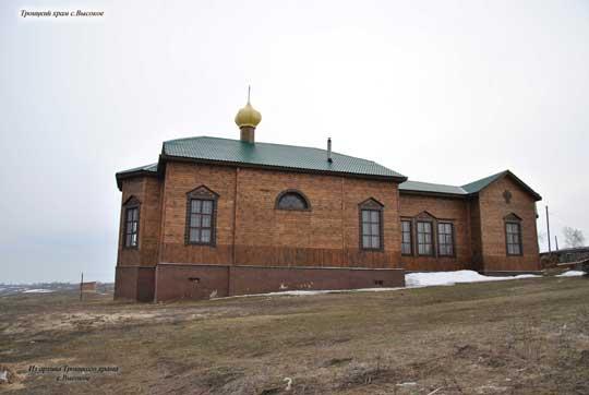 Троицкий храм села Высокое