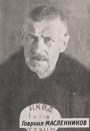 Масленников Гавриил Михайлович