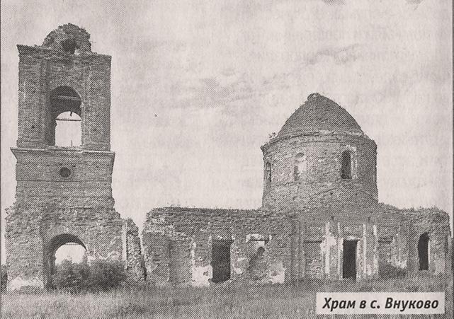 Храм в селе Внуково