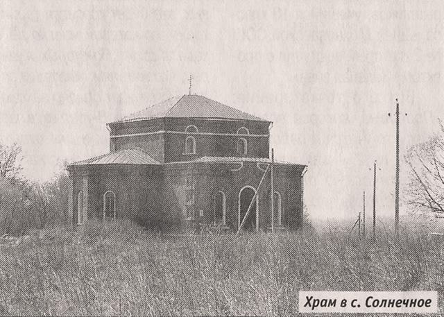Храм в селе Солнечное